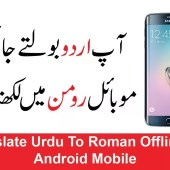Translate Urdu To Roman Offline in Android Mobile