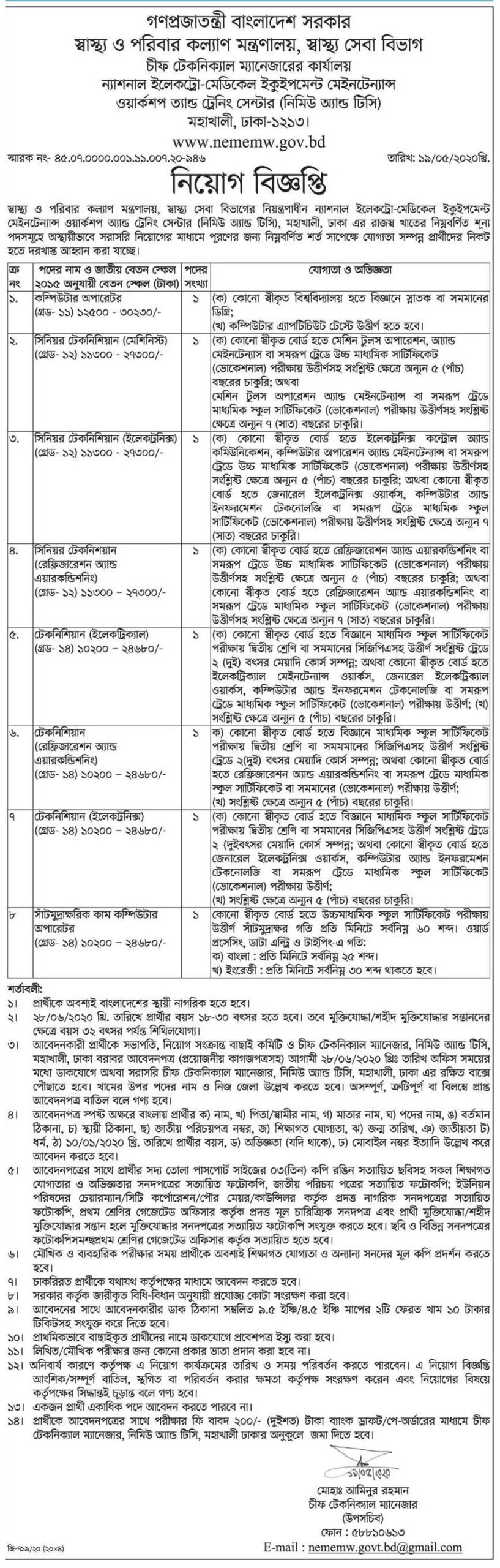 Ministry Of Health And Family Welfare MOHFW Job Circular 2020