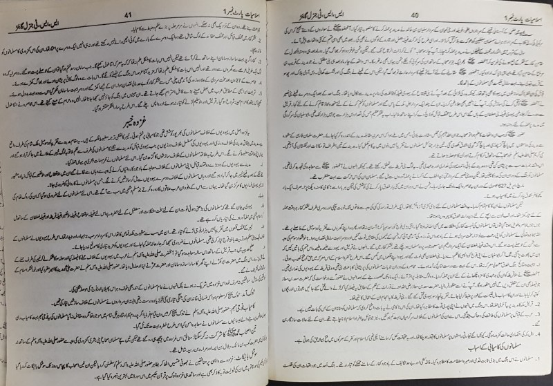 S.S.T General Guide (Complete Book - Free Download) English, Pakistan Studies, Islamiat, Urdu, General Knowledge - Tech Urdu