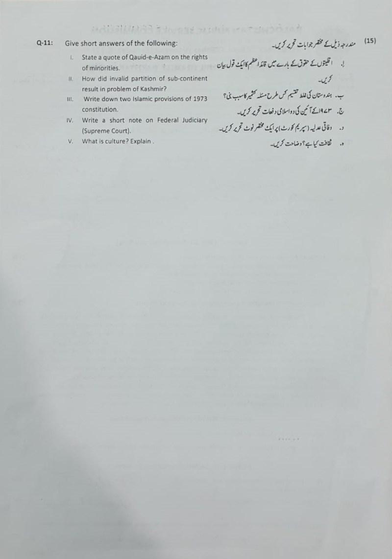 S.S.T General Papers (2019) - BPSC - Tech Urdu