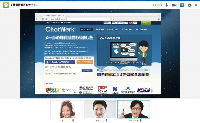 最大14人ビデオチャット、画面共有も!  「ChatWork」が大型アップデート【増田 @maskin】
