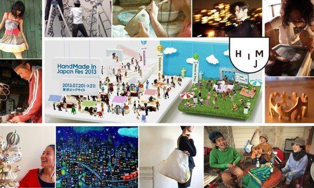 「HandMade In Japan Fes' 」20132013年7月20日(土)、21日(日)11:00〜19:00の間東京ビッグサイトで開催される