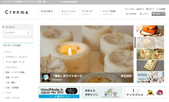 日本最大級のハンドメイド・ソーシャルマーケットCreema(クリーマ)が解き放つ!新しいマーケットで活躍する日本のクリエイターの可能性【@otozureproject】