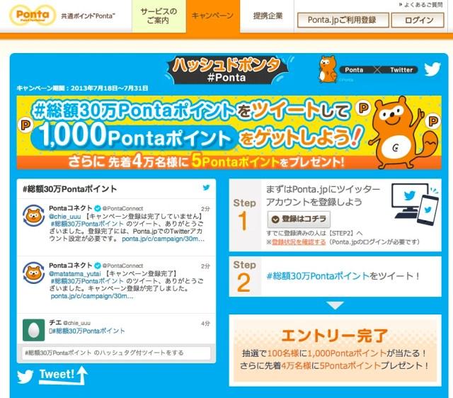 #Ponta(ハッシュドポンタ)でポイント獲得、TwitterとポンタカードがO2Oで連携  【@maskin】 #Ponta