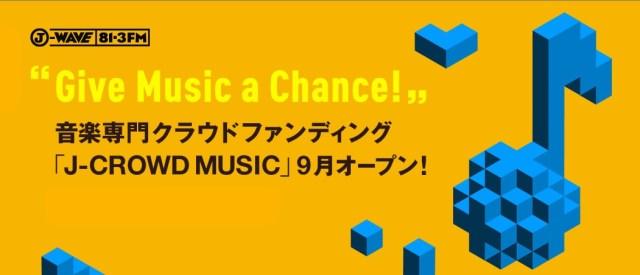 「J-CROWD MUSIC」 J-WAVEが音楽専門クラウドファンディングを9月に開始、亀田誠治 氏がプロジェクトデザイナーに就任 【増田 @maskin】