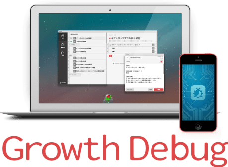 新卒スタートアップ「シロク」は開発者支援で勝負、デバッグ支援サービス「Growth Debug」を発表 【@maskin】