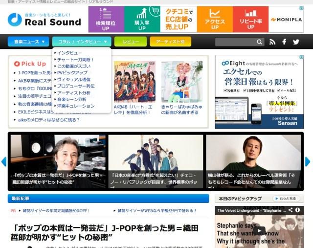 新興メディア「リアルサウンド」が公開3か月で1000万PV達成、音楽メディアNo.1へ向け邁進【@maskin】