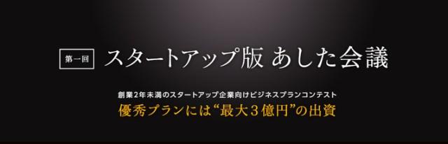 藤田晋 氏が直接アドバイス、最大3億円投資「スタートアップ版あした会議」参加者募集開始、アプリHackersラウンジ 【@maskin】 #apphackl