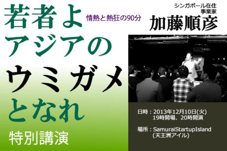 感動の90分、映画チケット付き 加藤順彦「若者よアジアのウミガメとなれ」特別講演を12月10日に開催  【@maskin】