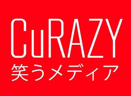 注目のバイラルメディア ー 日本でも急成長、「CuRAZY」は 16日で150万PV突破 【@maskin】