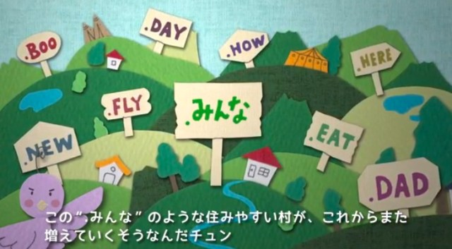 Googleが「.みんな」提供開始、初の日本語トップレベルドメイン 【@maskin】