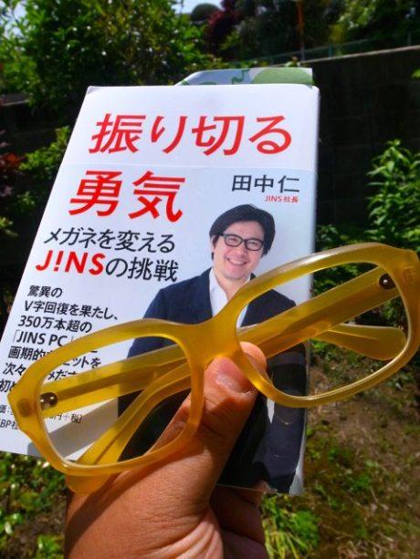 なぜ「J!NS MEME(ミーム)」は生まれたか、J!NS社長 田中仁氏の本「振り切る勇気」で明らかに 【@maskin】