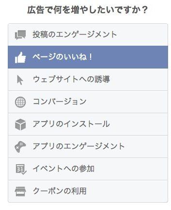Facebook「身に覚えの無い広告」多発か 【@maskin】