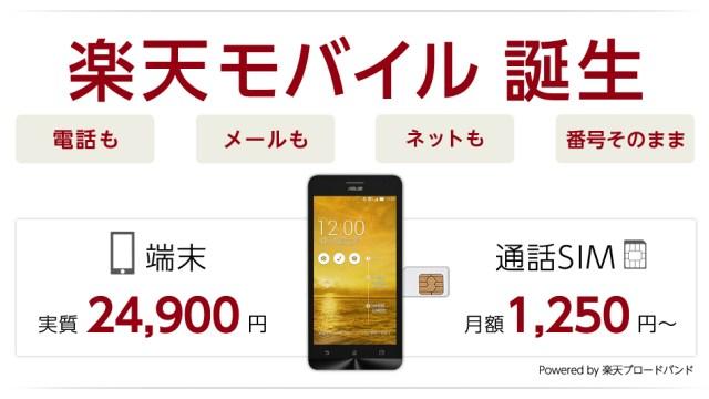 「楽天モバイル」 楽天が格安携帯電話サービス参入  【@maskin】
