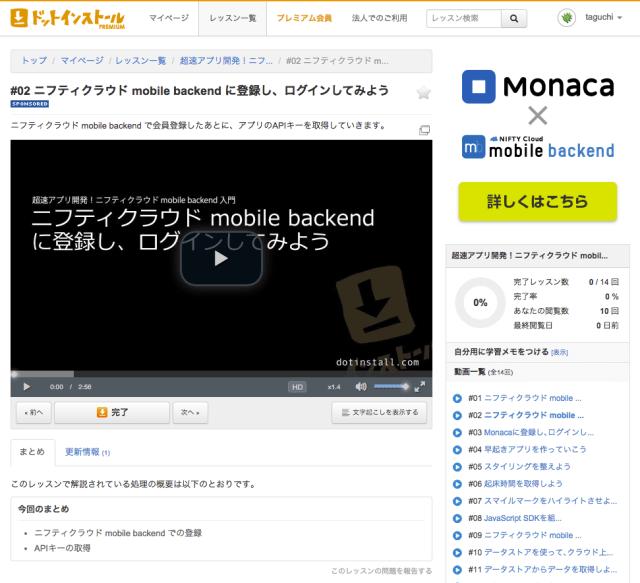 ドットインストールが動画広告、プログラミング学習サイトでスポンサードレッスン提供 【@maskin】