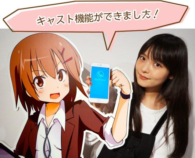 ダイヤルQ2の再来? CD音質の通話アプリ「SkyPhone」にキャスト(1対多配信) 機能が登場 【@maskin】