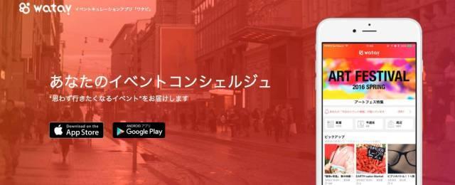 イベントキュレーションアプリ「watav」が人工知能を活用した『パーソナライズ型イベントレコメンド機能』を搭載【@masaki_hamasaki】