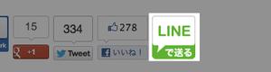 「LINEで送るボタン」が遂に公式化 【増田 @maskin】