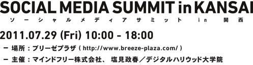 大阪王将・スーモ・ANA担当者によるトークセッション、O2Oと消費者コミュニケーションの先進手法 (in 大阪) 【増田(@maskin)真樹】