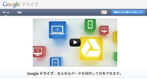 Google Driveスタート 類似サービスいろいろあるし、どこを利用しようかなあ【湯川】