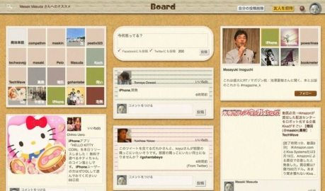 ツィートに反応してくれる人が増える?…「Board」はソーシャルメディアの母艦となるか?【増田(@maskin)真樹】