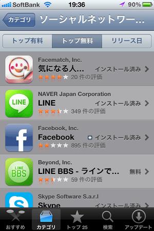 PitapatがLINEを抜きダウンロード数 SNSアプリNo.1…総合6位をマーク 【増田(@maskin)】