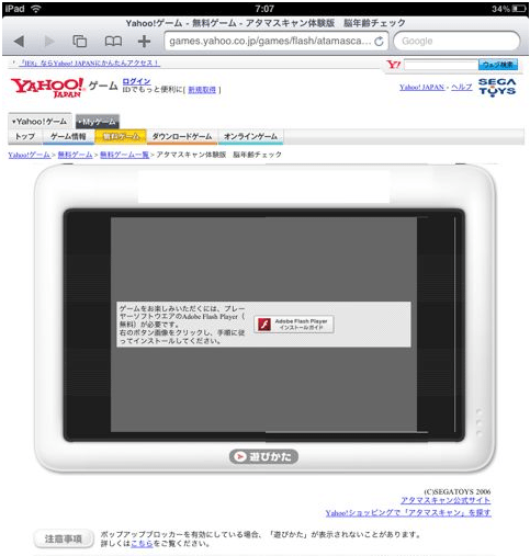 iPadでネットが表示されない!?=壊れてません、Flash未対応なんです【湯川】
