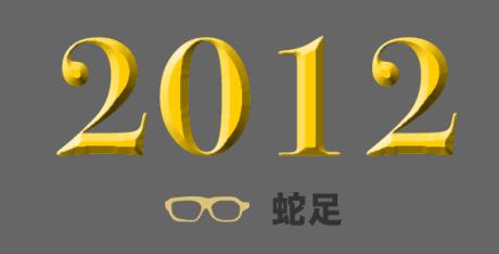 ふりかえり2012年、日本が世界に再び大きな一歩を踏み出した  【増田 @maskin】