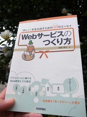 おすすめ本→小さくはじめたい人のための「Webサービスのつくり方」(著・ゆーすけべー) 【増田 @maskin】