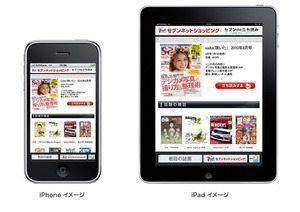 セブン&アイが電子雑誌で通販、本格参入へ【増田(@maskin)真樹】