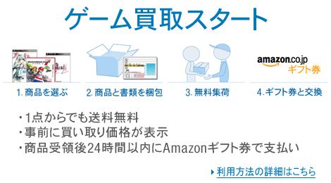 Amazon.co.jpがゲーム買い取りサービス開始【増田(@maskin)】