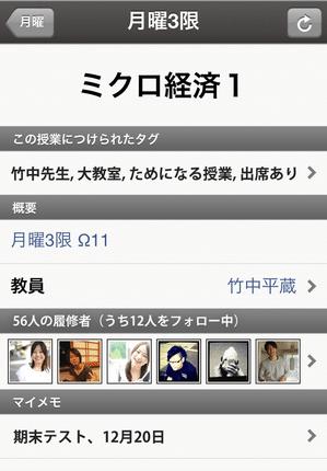 「すごい時間割」が正式公開、iOS5/AndroidそしてFacebookアプリも登場 【増田(@maskin)真樹】