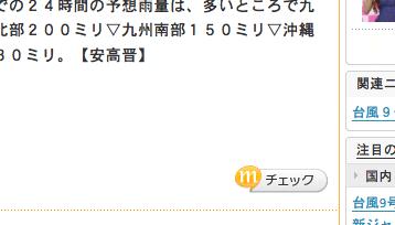 mixiが新機能「チェック」と「チェックイン」実装か=Twitter上で話題【湯川】