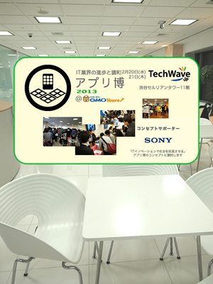 明日開幕「アプリ博2013」大盛況、チケット間もなく完売の見込み 【増田 @maskin】 #smwtok #appex