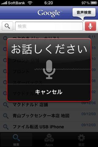 Googleモバイルアプリの音声検索がハンパなくすごい件