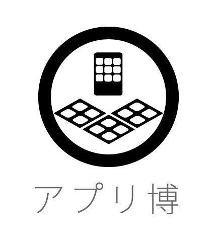 2/15 開催決定! 「アプリ博」in 渋谷セルリアンタワー #apphaku 【増田(@maskin)真樹】