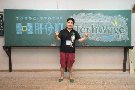 熱いぞ、きもつき TechWave塾メンバーと鹿児島肝付町で合宿