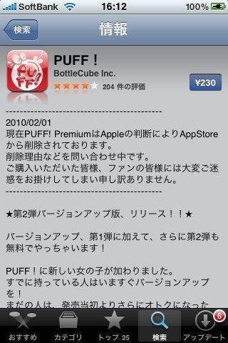 iPhoneでちょっとでもエッチなアプリは禁止に?