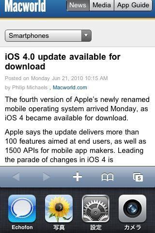 iPhoneが新しいデバイスになった=iOS4レビュー【湯川】