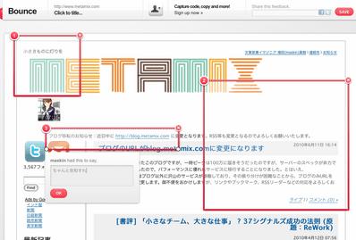 Webページに対する仔細なコメントを賢く共有する「Bounce」 【増田(maskin)真樹】