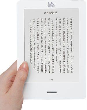 国内電子書籍ー決戦間近か、楽天は電子書籍リーダー「Kobo」予約開始  【増田 @maskin】