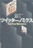 "Twitterの迷走、""Tweetieを買収""→公式iPhoneアプリを提供へ(追記あり2) 【増田(maskin)真樹】"