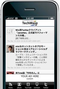 コーディング不要! 15分でiOSアプリが開発できる衝撃のサービス「AppMakr」 【増田(@maskin)真樹】