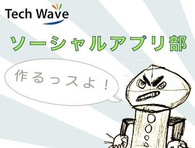 部活動始めました「TechWave ソーシャルアプリ部」【増田(@maskin)真樹】