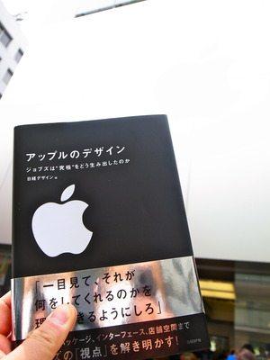 書評「アップルのデザイン」(2/2)ー 「マーケット調査なんてやるわけがないだろ?」  【増田(@maskin)】
