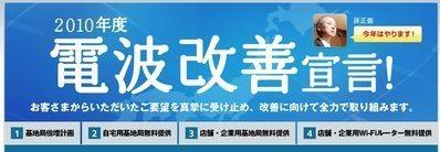SBの無料「小型基地局」「Wi-Fiルーター」の受付は5/10から 【増田(maskin)真樹】