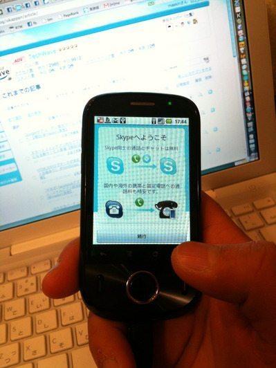 今度こそ、遂にAndroid携帯用「スカイプ」が日本マーケットでダウンロード可能に【増田(@maskin)真樹】