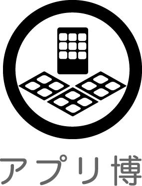 「アプリ博2013」 出展者・スポンサー募集要項 【増田 @maskin】 #appex2013 #smwtok #smw13