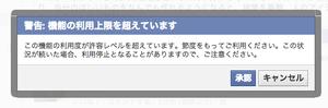 Facebookから利用停止警告「節度をもってご利用ください」って節度をもって利用してるんですけど【湯川】