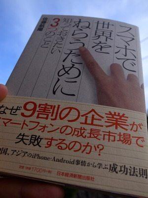 改めて「スマホで世界をねらうために知っておきたい3つのこと」を読んでみた 【増田 @maskin】